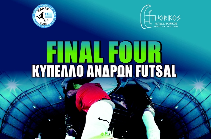 Final-4 Κυπέλλου: Η ανάλυση των ημιτελικών