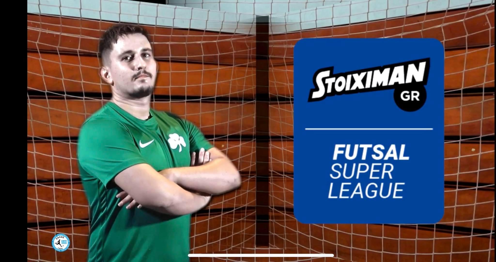 """Παούρης στο Futsalhellas: """"Πιο έτοιμοι και πιο διψασμένοι από τις άλλες ομάδες"""""""